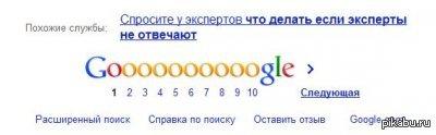 Гугл, хватит меня троллить!