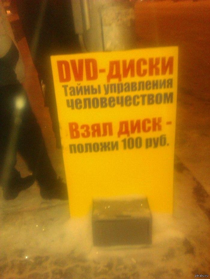 На остановке в Новосибирске А внизу стоит маленький сейф с прорезью сверху, с отломанной дверцей.