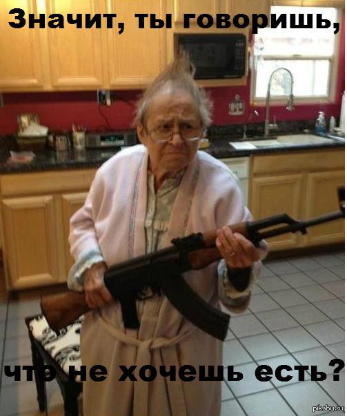 Юного бабушка с автоматом картинки получается, вернее есть