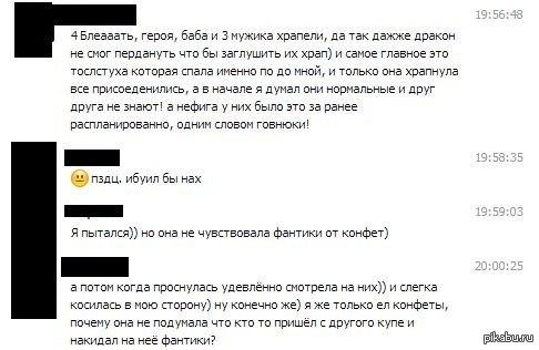 sluchay-v-poezde-devushki-lyubyashie-seks-s-vzroslimi