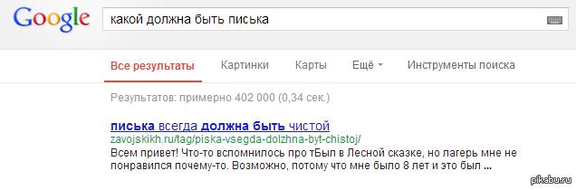 Гугл всё знает Только не спрашивайте, почему я это искал.