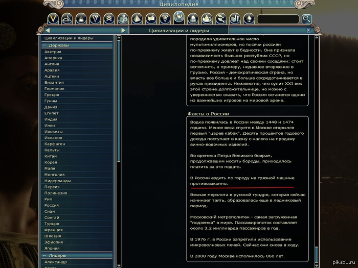Американцы такие американцы. Играл в Civilization V,решил залезть в цивилопедию и почитать что да как.Выяснилось,что к водке,балалайке и медведям добавилось противозаконные грязные машины.)