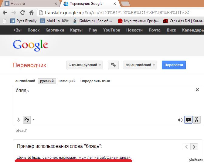 перевод по фото гугл жуковском