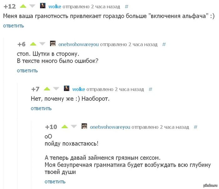 Грамотность - она такая :) к посту http://pikabu.ru/story/_1010019  поиск вроде этого не выдал