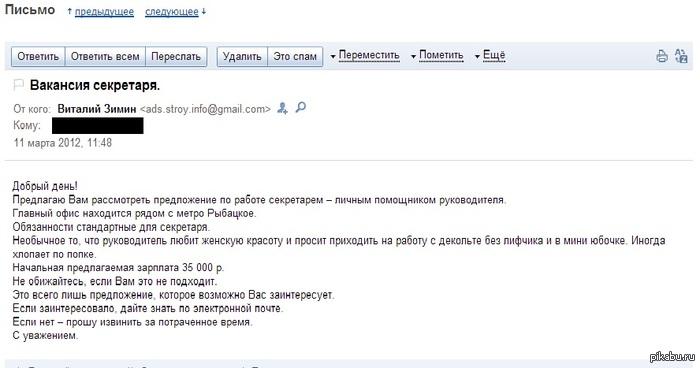Мой опыт поиска работы:)