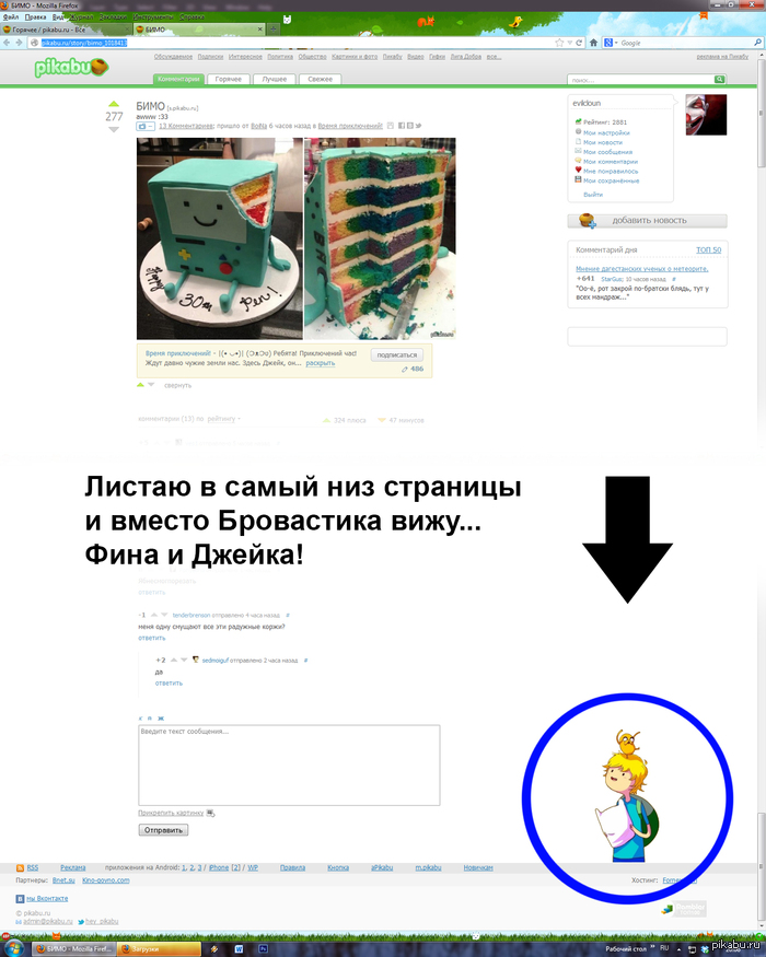 Админ Пикабу - поклонник Adventure Time? В любом случае, душевное спасибо ему за положительные эмоции! Открыл вот этот пост http://pikabu.ru/story/bimo_1018413 и внизу страницы увидел, такой вот сюрприз ^_^