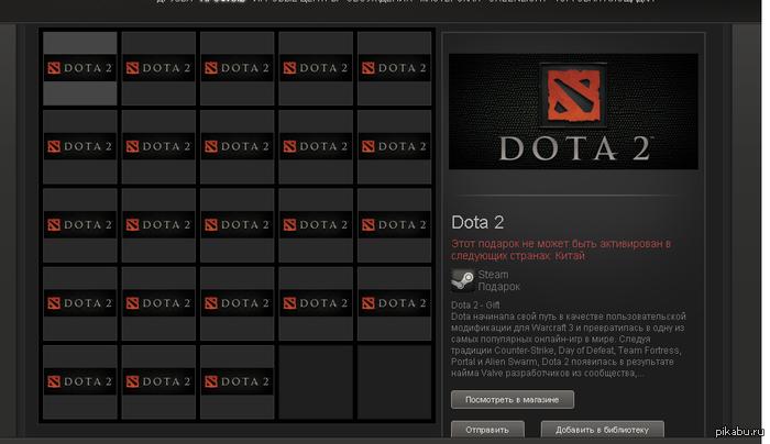 Dota 2 - Gift Есть 23 гифта (инвайта) на игру дота 2, отдам просто так, пишите маил или имя в Steam-аккаунте.
