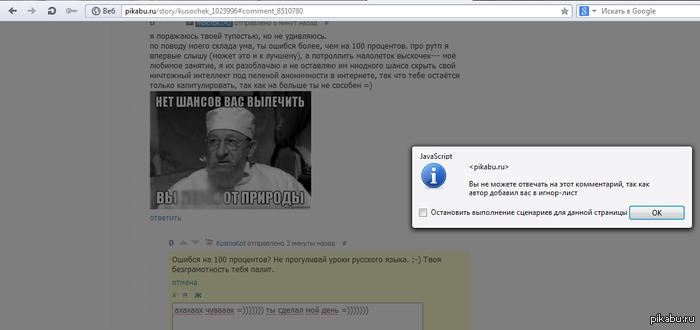 эпичный холивар в комментариях (укращение строптивого) =) результат был предсказуем. Полнoстью -> http://pikabu.ru/story/kusochek_1023996