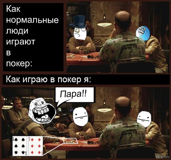 Покер Вот такой вот бред.