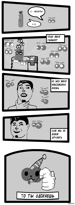 Из жизни кислорода Комикс о добре