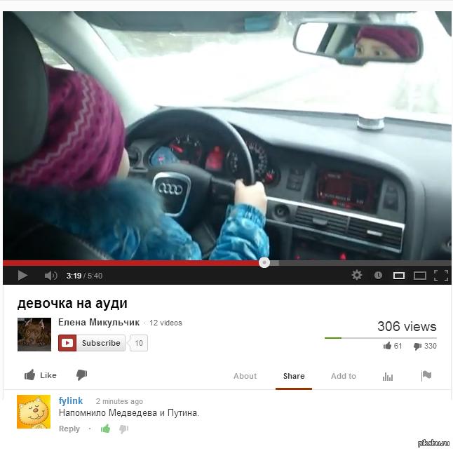 Папа посадил 8 летнюю за руль, коменты в Youtube порадовали