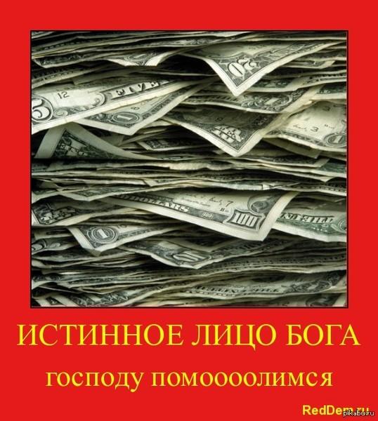 Чудо, картинки прикольные про деньги с надписями