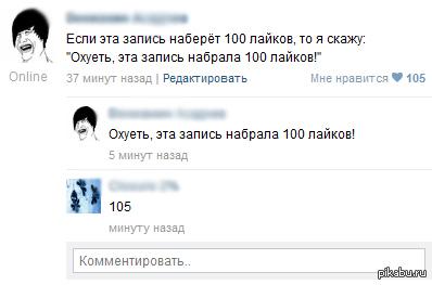 Да как два пальца наберём 100 плюсов?