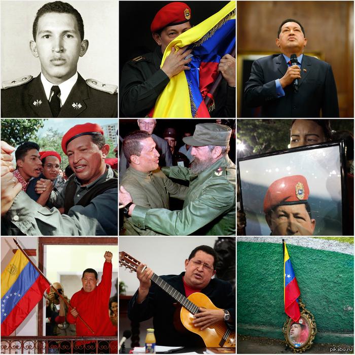 Эль Пресиденте. Уго Чавес, которого мы запомним В ночь на шестое марта скончался Уго Чавес, большой друг нашей страны и один из самых харизматичных политических лидеров мира. Светлая память, Команданте.