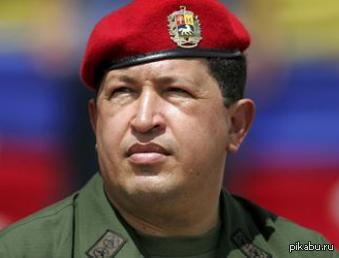 Вчера,5 марта 2013 года,умер Лидер Венесуэлы Уго Чавес!Вечная память! Для кого то он герой,для кого то чуть ли не террорист,но давайте будем честными сами с собой-он был Лидером с большой буквы и мир с ним считался.
