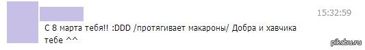 Поздравили с 8-ым марта) шикарно же :D