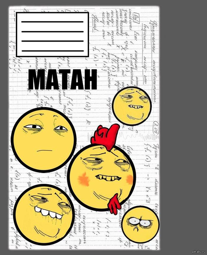 какая лучше тетрадь для матана практика лен