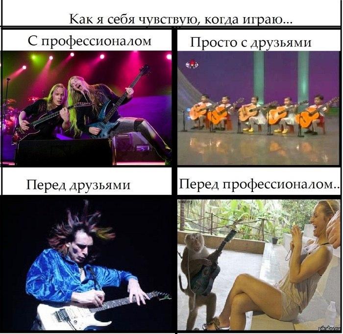 гитаристы поймут картинки