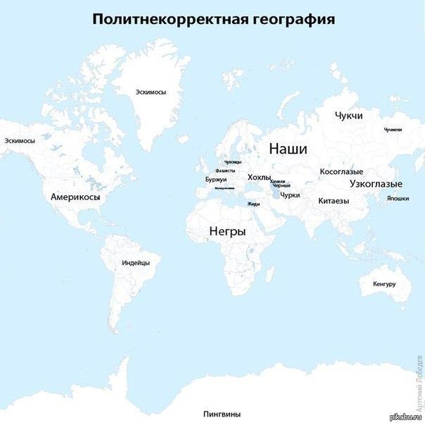 Бумаги, смешные картинки карта мира