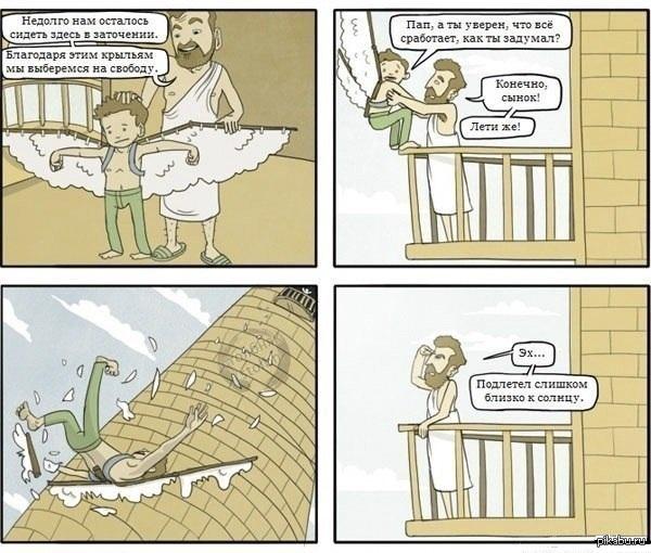 картинки миф о дедале и икаре
