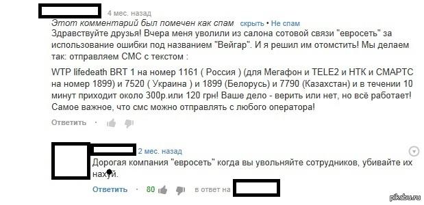 """Дорогая компания """"Евросеть""""... лучшее предложение"""