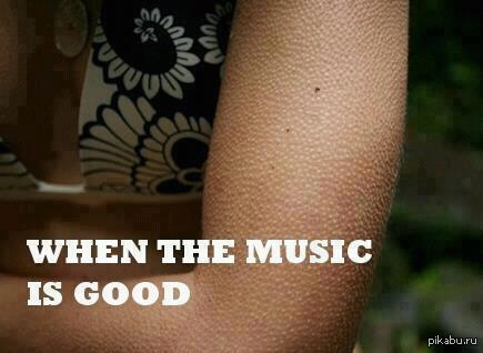 Хорошая музыка-всегда хорошо