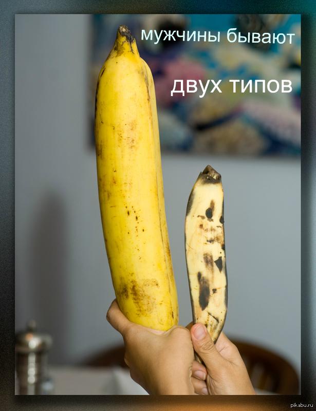 хорошо, что бананы и мужчина картинка фирменный знак
