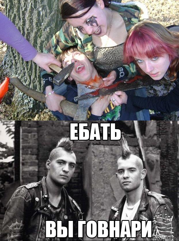 Мы панки ты хуй а не панк