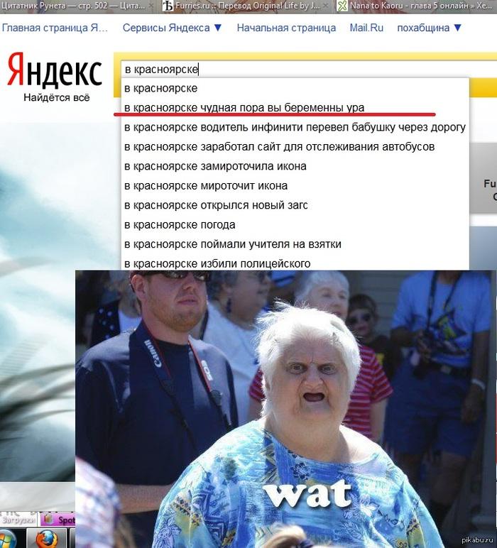 В Красноярске... Описание необязательно х)