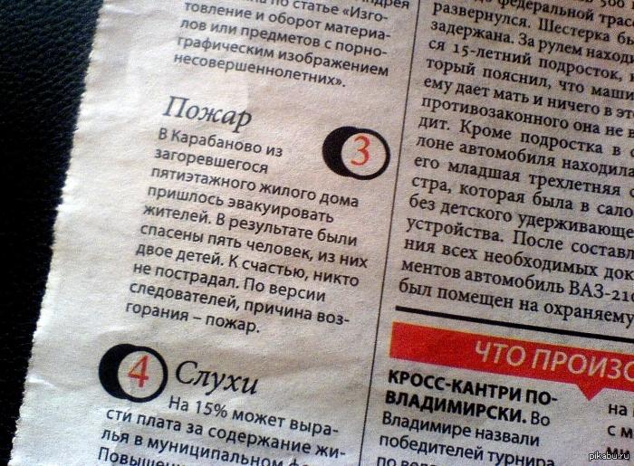 Очевидные владимирские следователи Читая газету, увидел то, за чем мог бы стоять сам К.О.