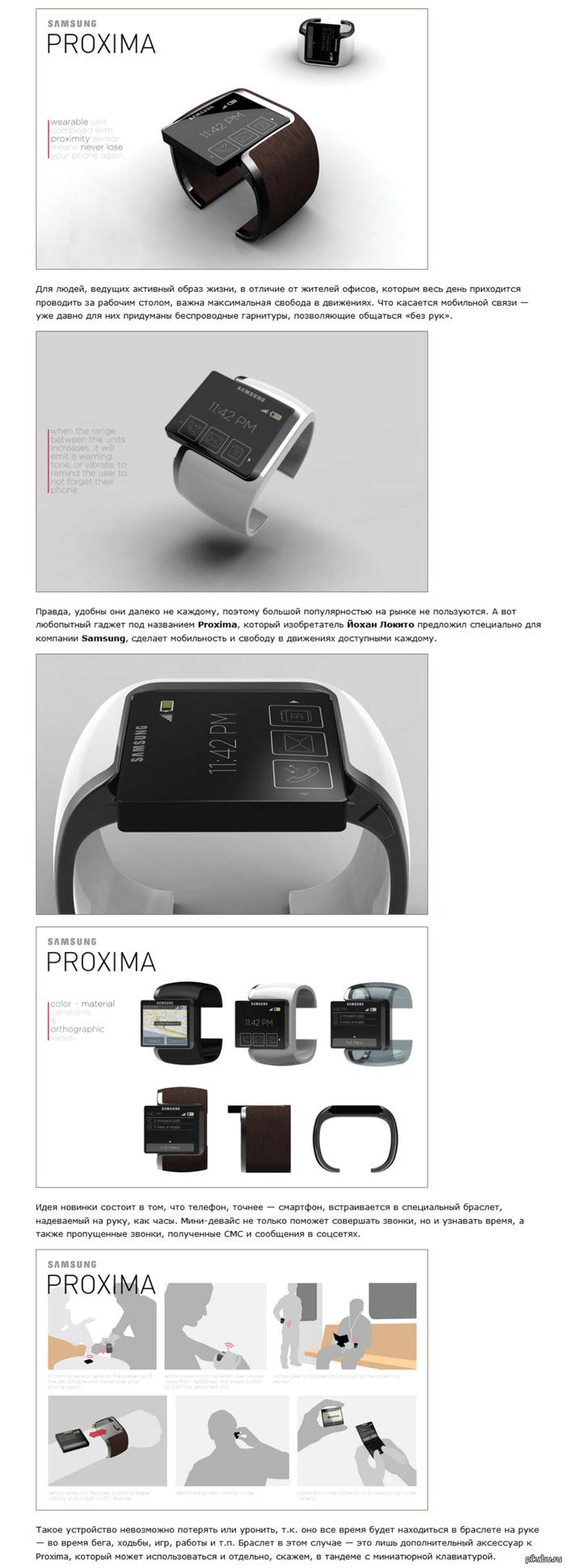 Samsung Proxima, телефон-часы. Длиннопост http://t-human.com/journal/samsung-proxima-telefon-i-chasy-na-ruku-v-odnom/