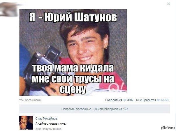 Юрий Шатунов ахах