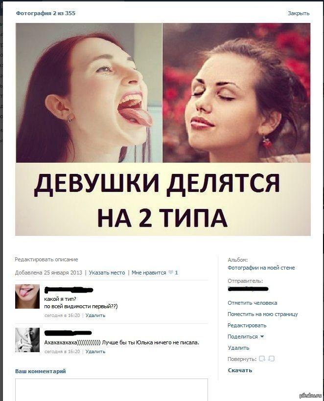 девушки делятся на 2 типа картинки
