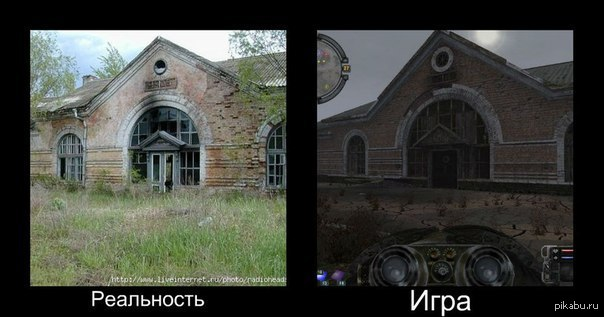 места в реале из игр фото уменьшить размер