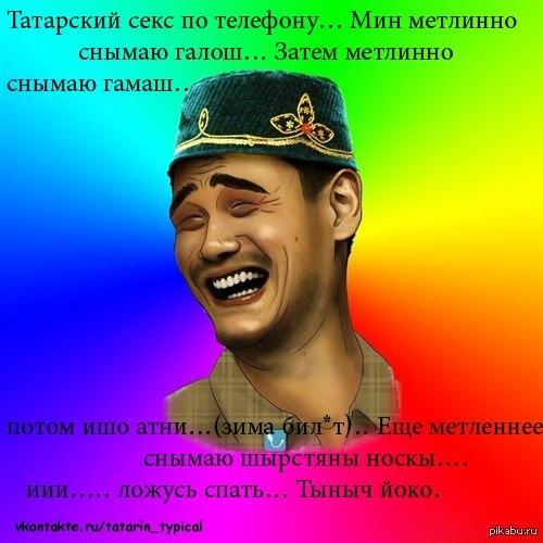 Секс татарски