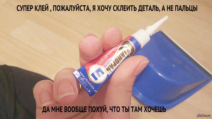 УЖТ возлагает как отмыть супер клей с рук основании отзывов