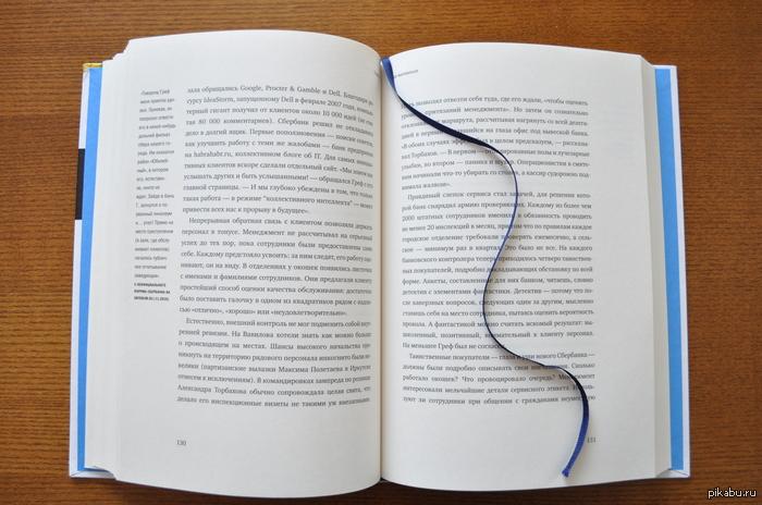 Издатели выпускающие книги со вшитыми закладками - Вы восхитительны! =) Спасибо Вам.