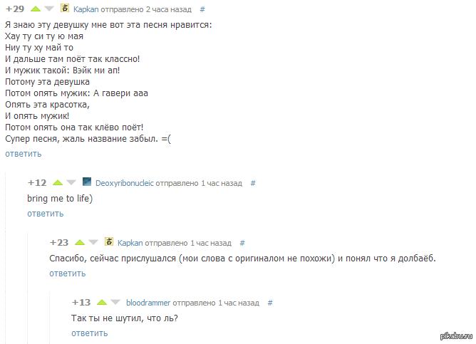 Хау ту си ту ю мая Надеюсь еще кто-то посмеется. Я минут 20 улыбался)  Ссылка:  http://pikabu.ru/story/biber_vs_evanescence__1128285#comment_9752470