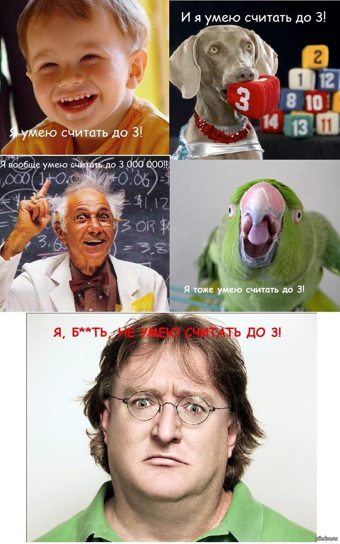Многие умеют считать до 3 Навеяно постом http://pikabu.ru/story/vot_ono_chto_1130547
