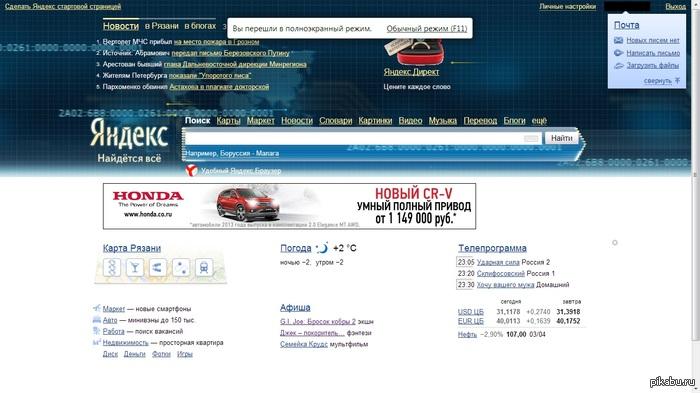 Новое оформление Яндекса?