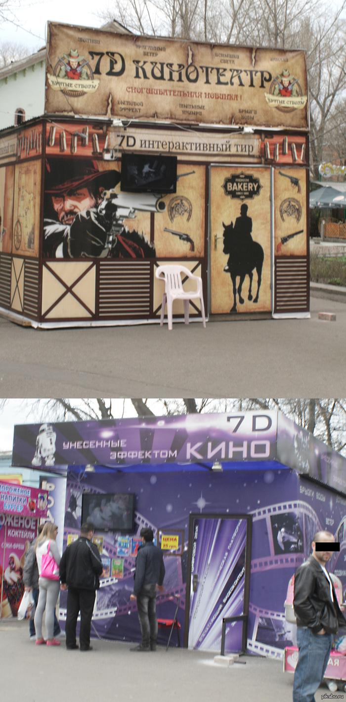 7D Кино вот такие инновационные технологии появляются у нас в городе, Голливуд и не снилось )
