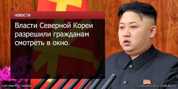 Всем Корейца! Надеюсь на холивар в комментах