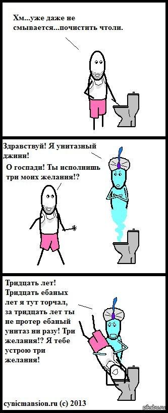 Туалетный Джинн Пожалуй редкий случай когда я ржал в голос