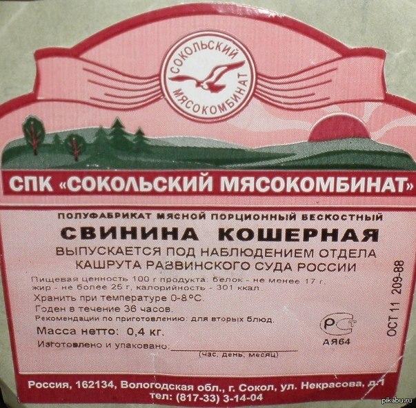 Кошерно)