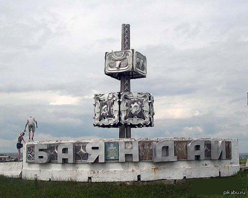 Логово баянщиков) Население 2700 человек. Навеяно: http://pikabu.ru/story/naydeno_logovo_ligi_zla_1157719