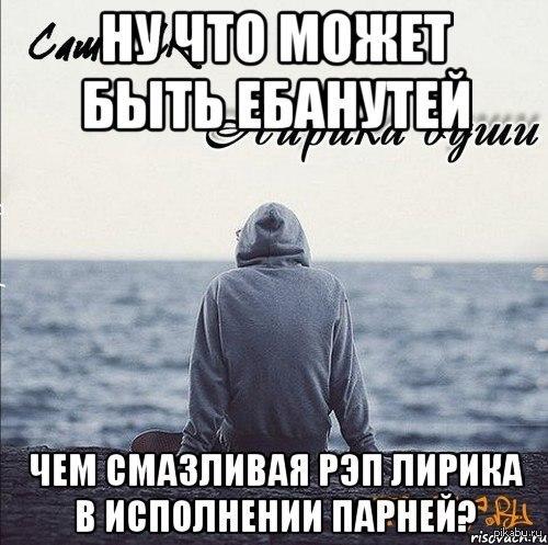 Картинку аву, картинки приколы русский рэп
