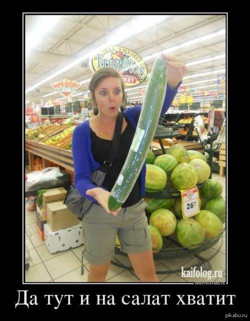 Салат в пизде