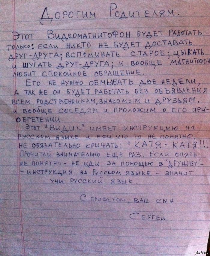 Нашёл записку которой много лет) Дядя писал это для деда)Домашняя инструкция к видаку)