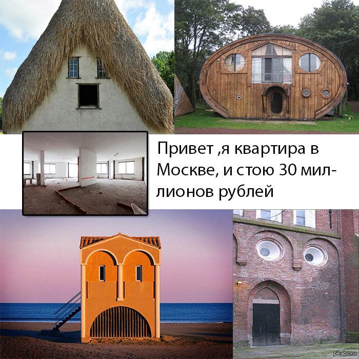 Мая 2019, смешные картинки про квартиры