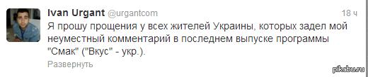 """А Ваня то дошутился """"Я порубил зелень, как красный комиссар - жителей украинской деревни"""", - заявил Ургант под смех зала."""